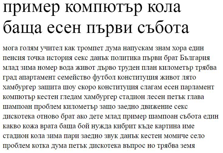 612 Koshey Line Pl Bold Cyrillic Font