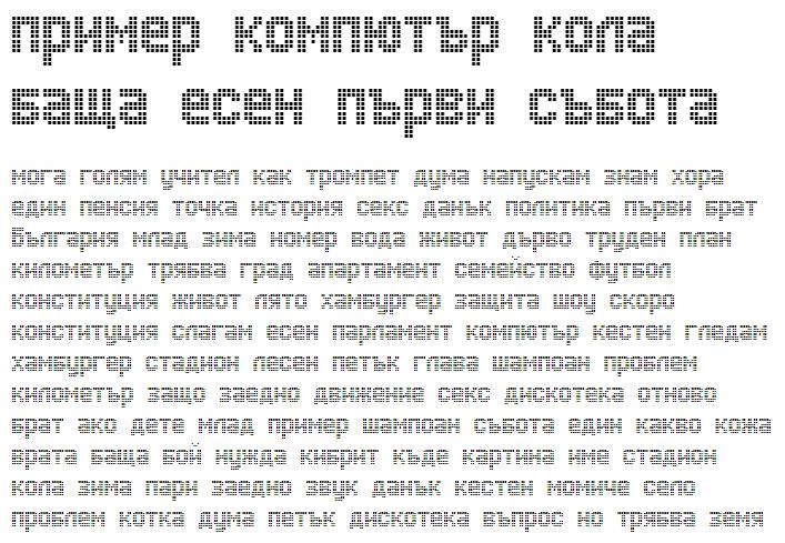 Advanced LED Board-7 Cyrillic Font