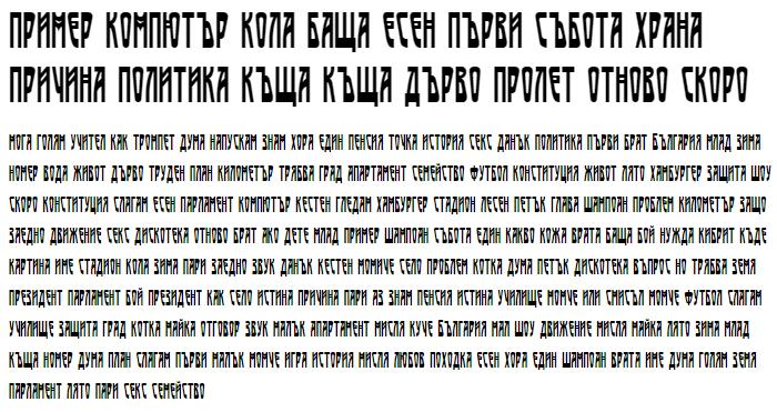 Afisha Cyrillic Font