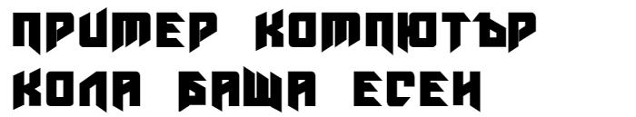Amaz Obitaem Ostrov Bold Cyrillic Font