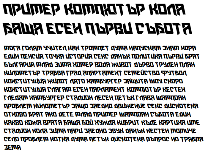 Amaz Obitaem Ostrov Leftalic Cyrillic Font