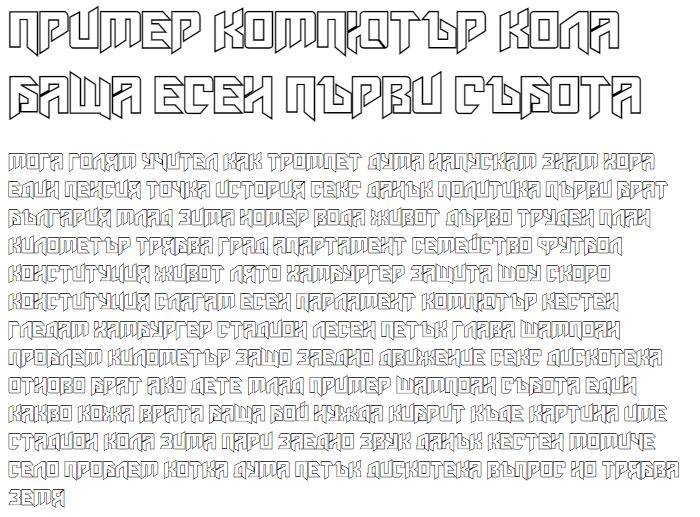 Amaz Obitaem Ostrov Outline Cyrillic Font