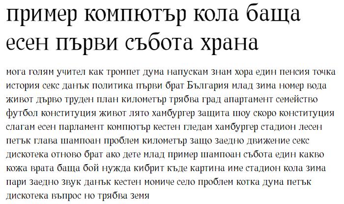 Amazonica Cyrillic Font