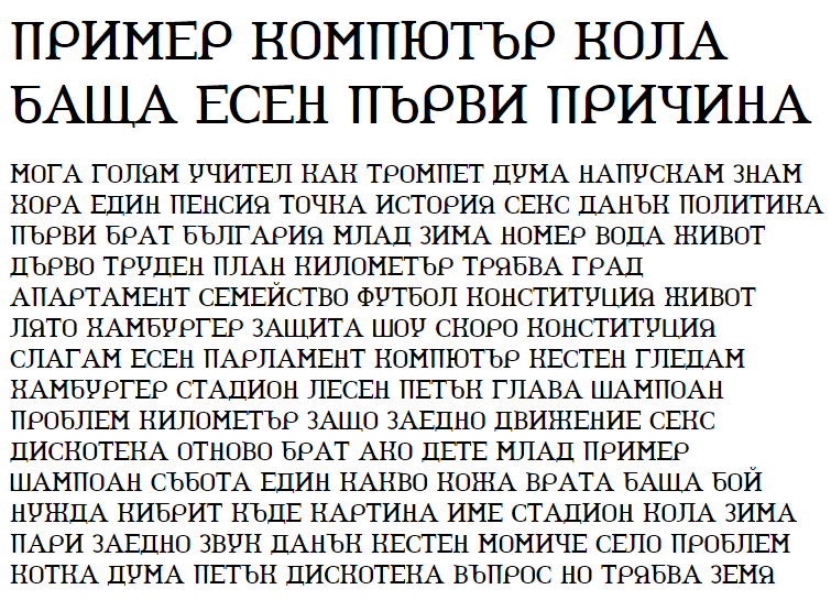 Amerika Cyrillic Font
