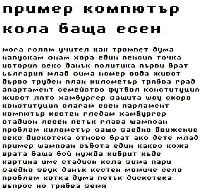 AuX DotBitC Xtra Bold Cyrillic Font
