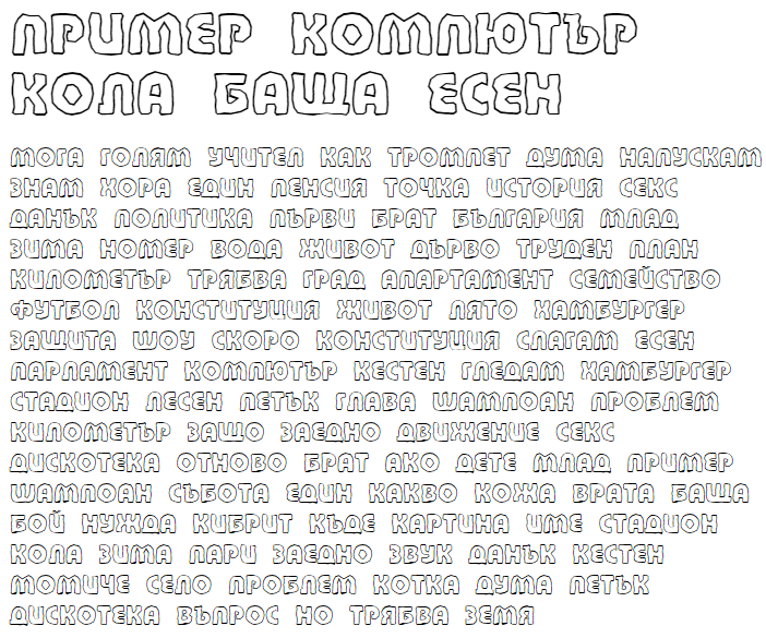 BandyCyr Cyrillic Font
