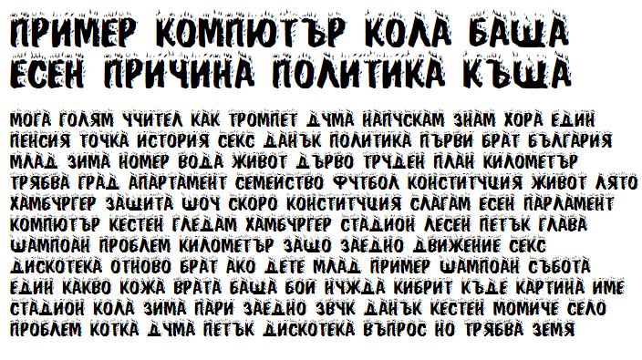 Blaze Cyrillic Font