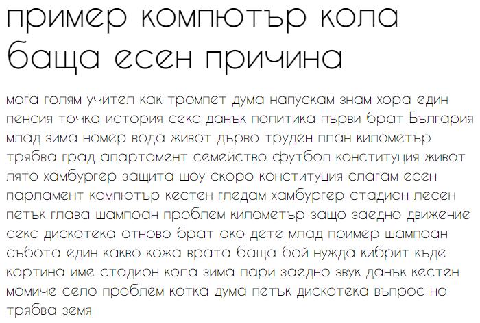 Caviar Dreams Cyrillic Font