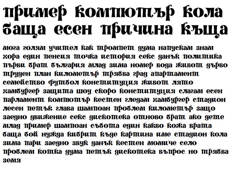 Decorlz Cyrillic Font