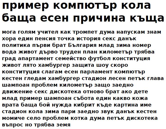 DejaVu Sans Bold Cyrillic Font