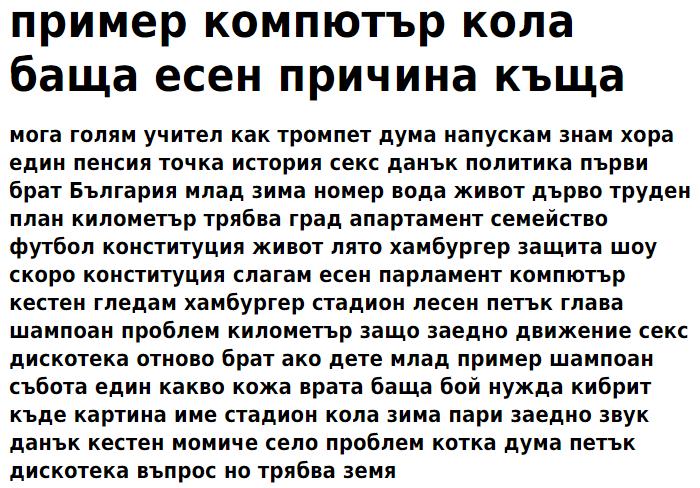 DejaVu Sans Condensed Bold Cyrillic Font