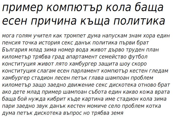DejaVu Sans Condensed Oblique Cyrillic Font