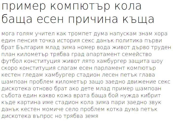 DejaVu Sans Extra Light Cyrillic Font