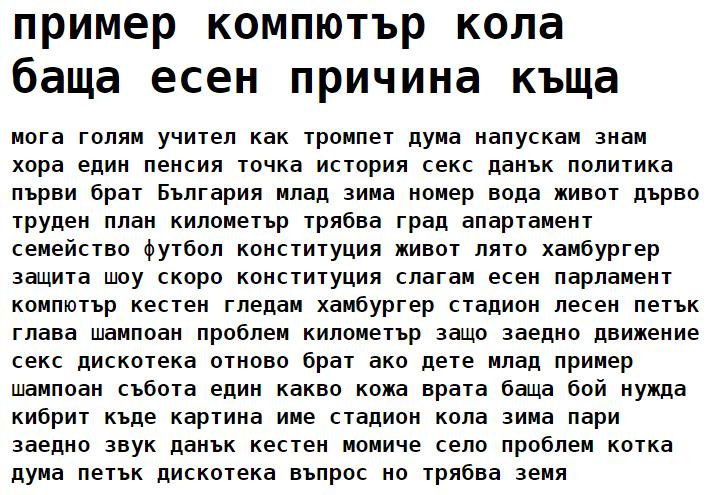 DejaVu Sans Mono Bold Cyrillic Font