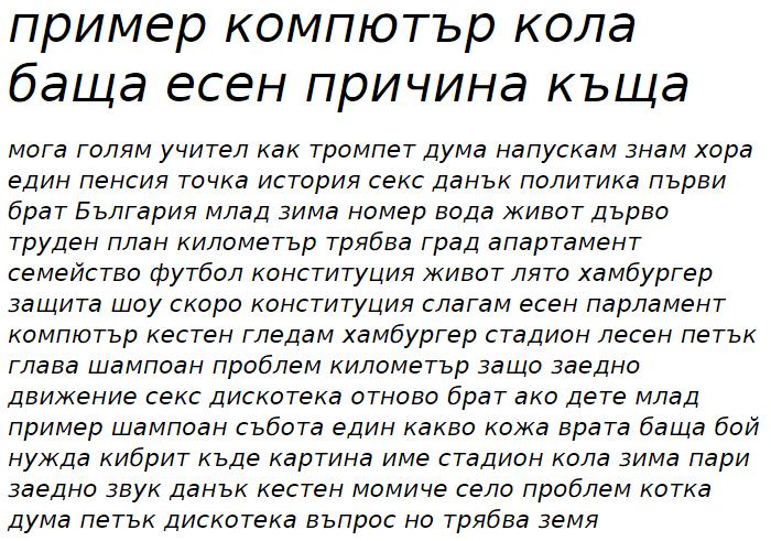 DejaVu Sans Oblique Cyrillic Font