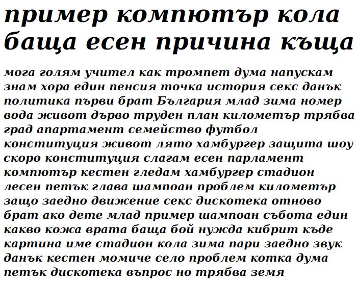 DejaVu Serif Bold Italic Cyrillic Font