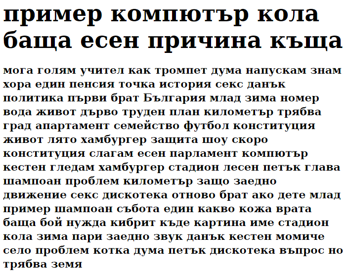 DejaVu Serif Bold Cyrillic Font