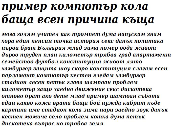 DejaVu Serif Condensed Bold Italic Cyrillic Font