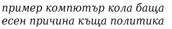 DejaVu Serif Italic Condensed Cyrillic Font