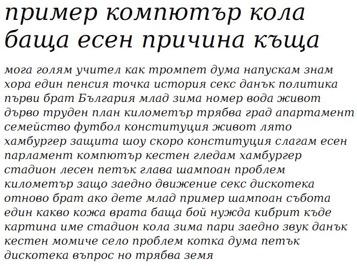 DejaVu Serif Italic Cyrillic Font