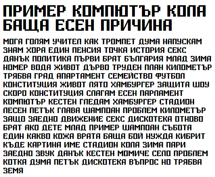 Digital Thin Cyrillic Font