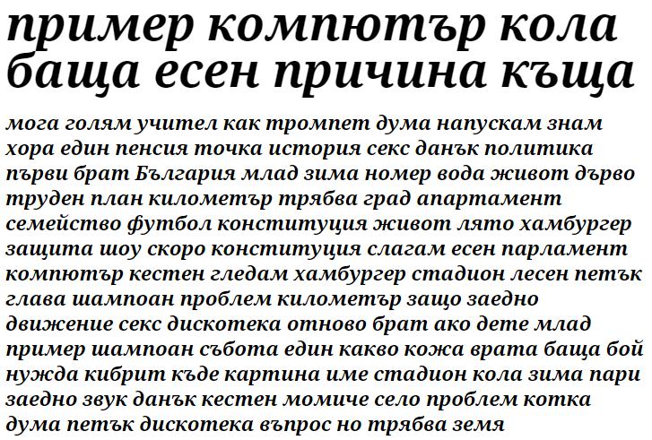 Droid Serif Bold Italic Cyrillic Font