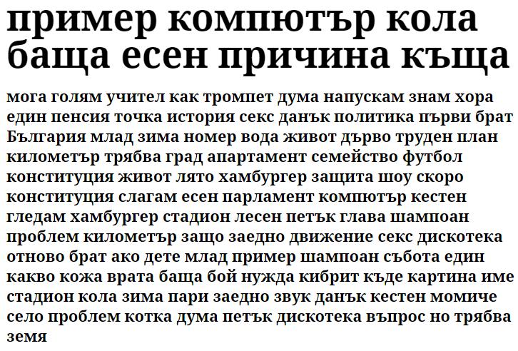 Droid Serif Bold Cyrillic Font