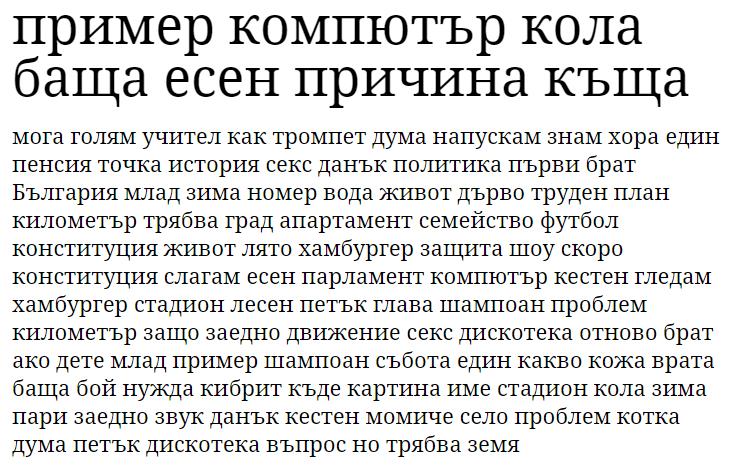 Droidserif Regular Cyrillic Font