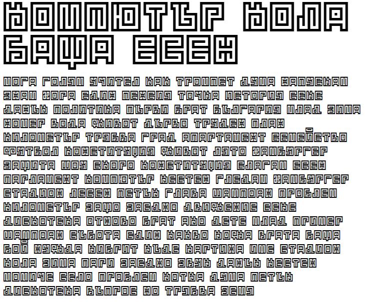 BM Spiral Cap Cyr Cyrillic Font