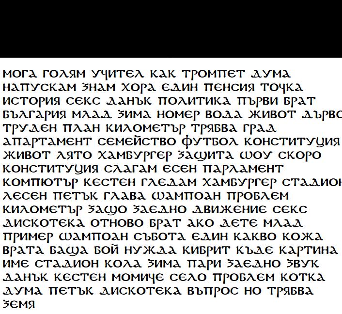 DS Coptic Cyrillic Font