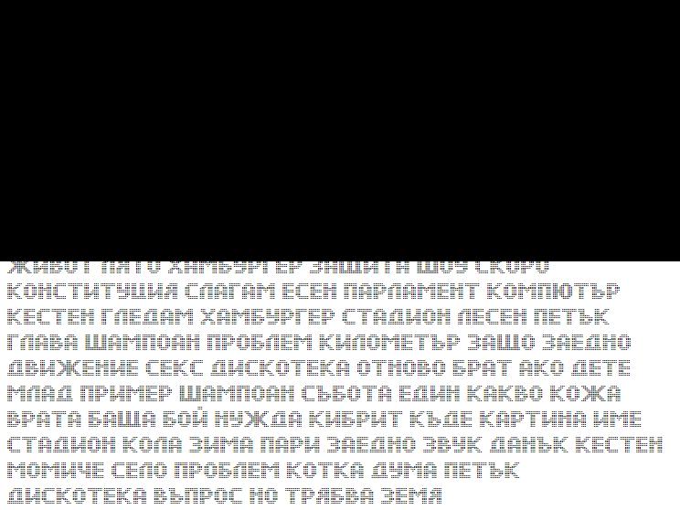 DS Dots Cyrillic Font