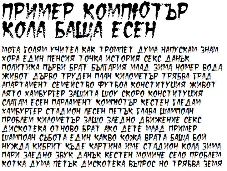 DS Eraser2 Cyrillic Font