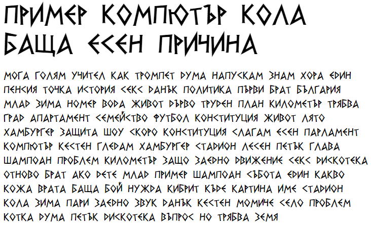 DS Greece Cyrillic Font
