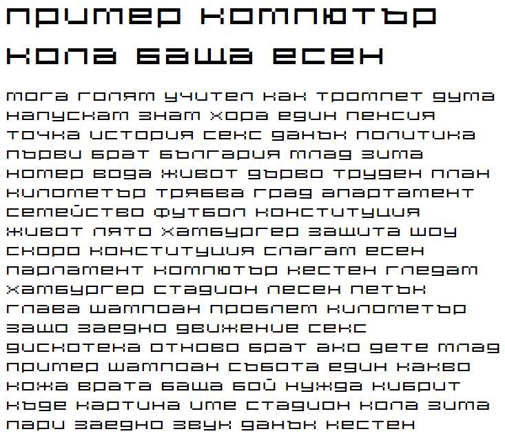 DS Hiline Cyrillic Font