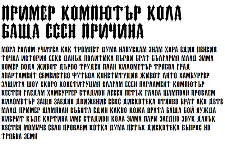 DS Kork Cyrillic Font