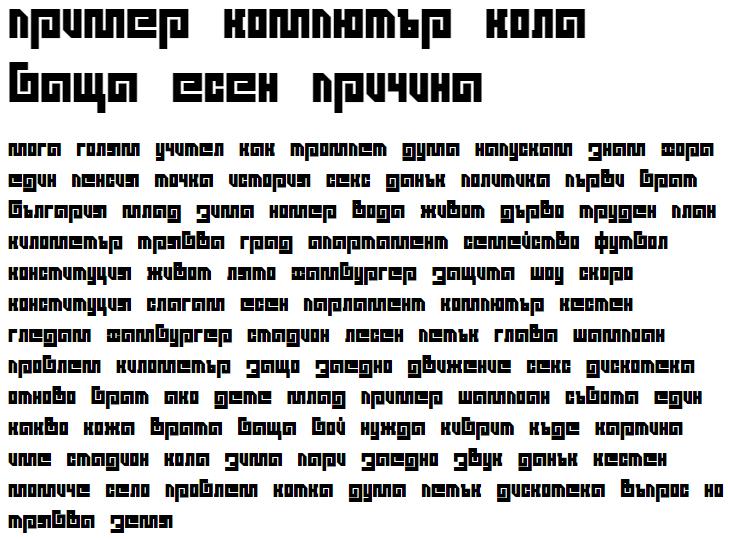 DS Quadro Black Cyrillic Font