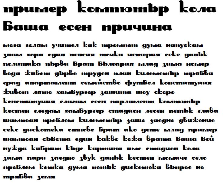 DS Rabbit Cyrillic Font