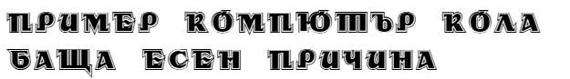 DS Rada Double Cyrillic Font