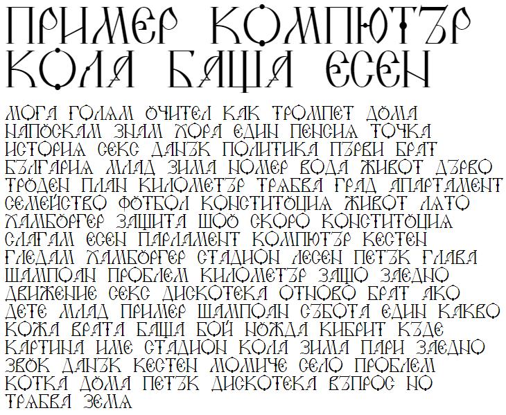 DS Russia Demo Cyrillic Font