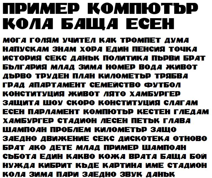 DS ShowBill Cyrillic Font