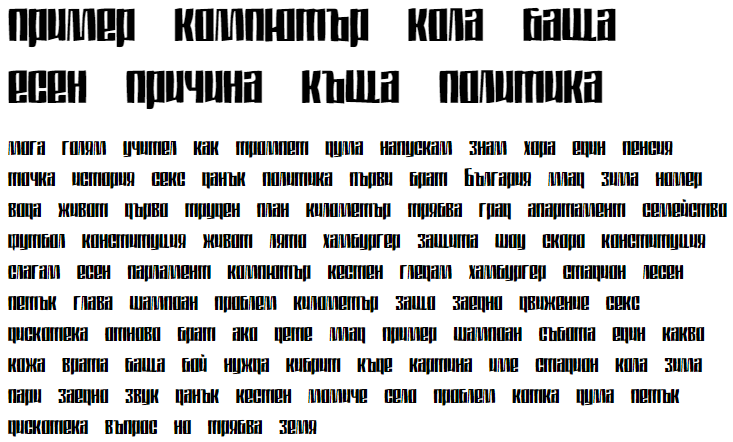 DS Thompson Cyrillic Font