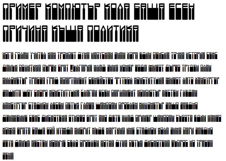 DS Vanish Cyrillic Font