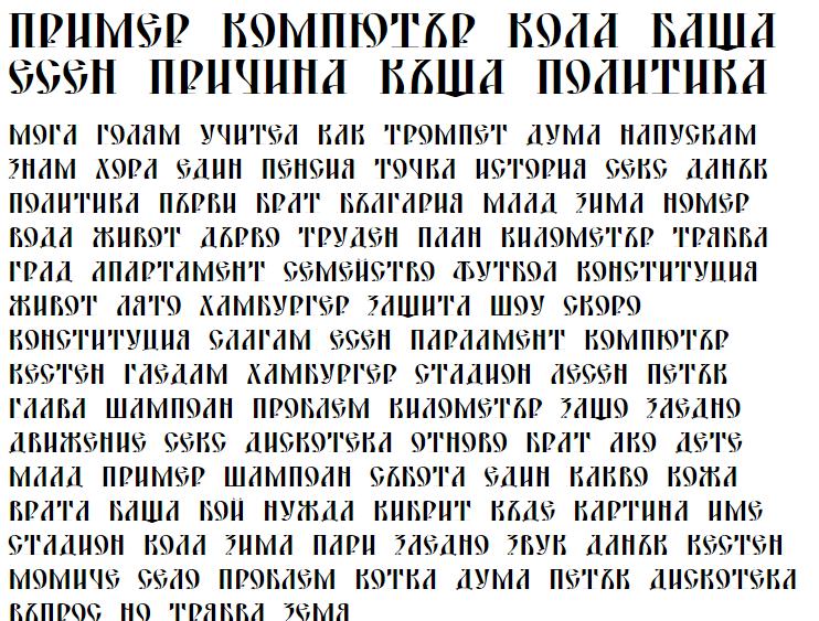 DS Yermak D Cyrillic Font