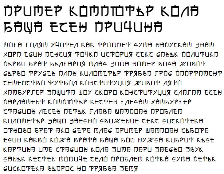 Eh Cyr Cyrillic Font