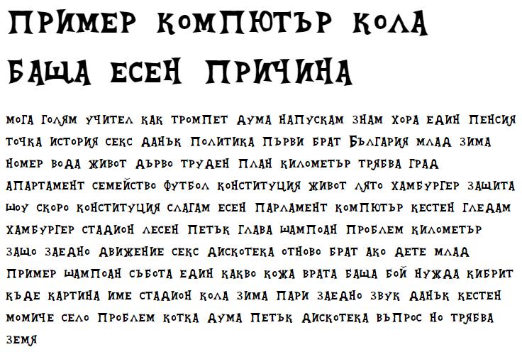 Equestria Cyrillic Cyrillic Font