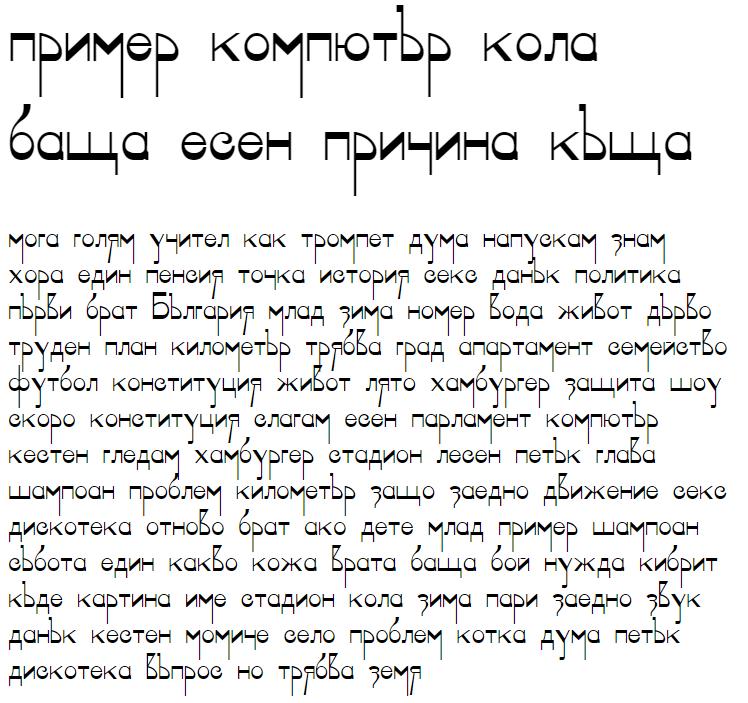 Geisha Cyrillic Font