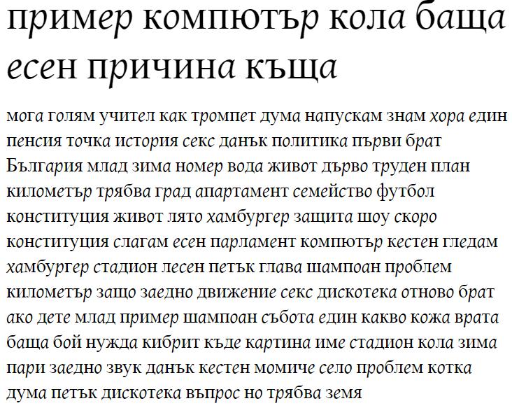 GentiumAlt Italic Cyrillic Font