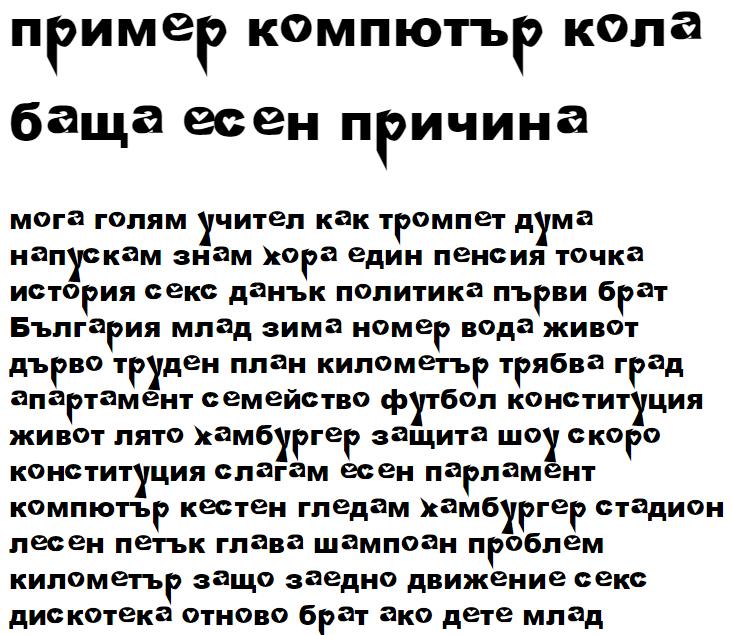 Heartless Valiumwhore Cyrillic Font