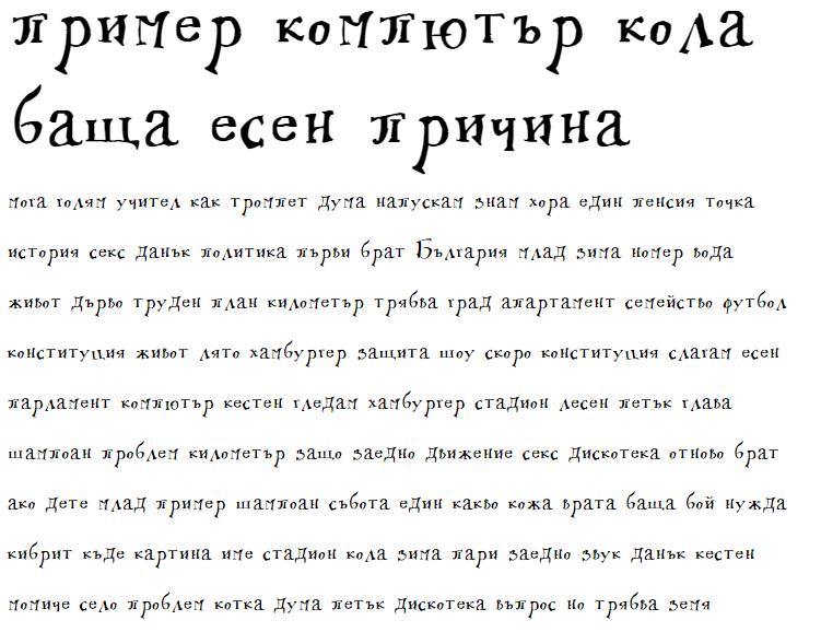 Ikusuteito Cyrillic Font