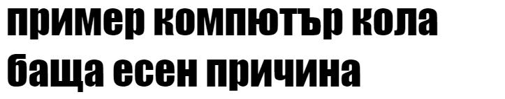Impact Cyrillic Font